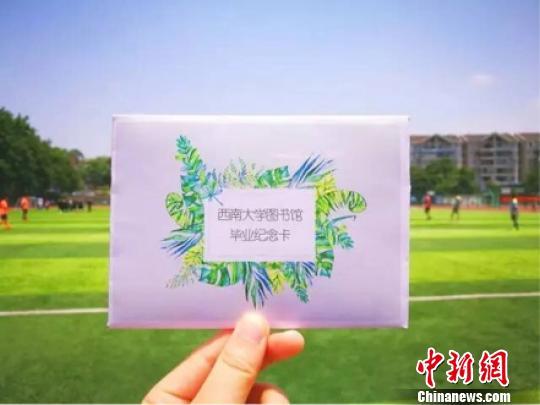 花式迎接毕业季重庆高校用毕业纪念卡送别毕业生
