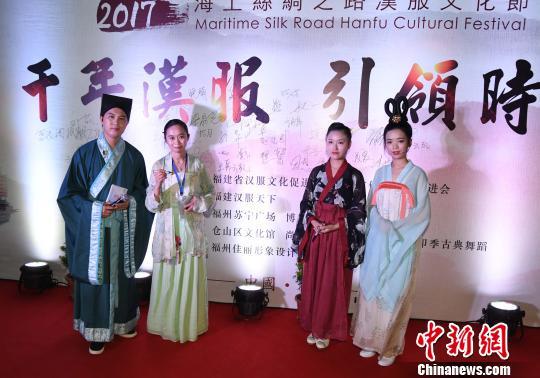 海上丝绸之路汉服文化节