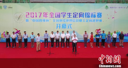 第十六届全国学生定向锦标赛广东新丰开幕