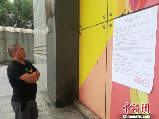 9日,北京世纪天乐国际服装市场贴出疏解公告。 曾鼐 摄