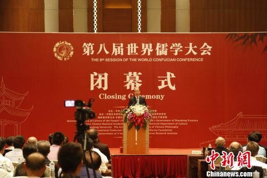 """9月21日,以""""儒家思想与人类命运共同体""""的第八届世界儒学大会在孔子故里曲阜闭幕。 李欣 摄"""