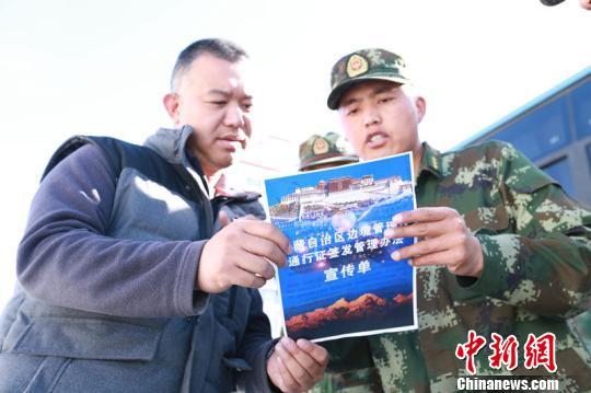 """西藏公安""""减证便民"""" 侧重交通管理服务"""