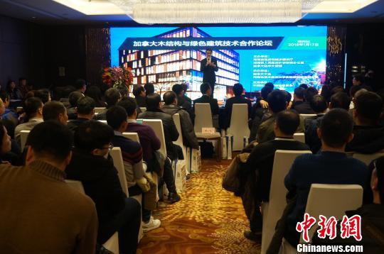 """图为""""加拿大木结构与绿色建筑技术合作论坛""""在郑州举行。 韩章云 摄"""