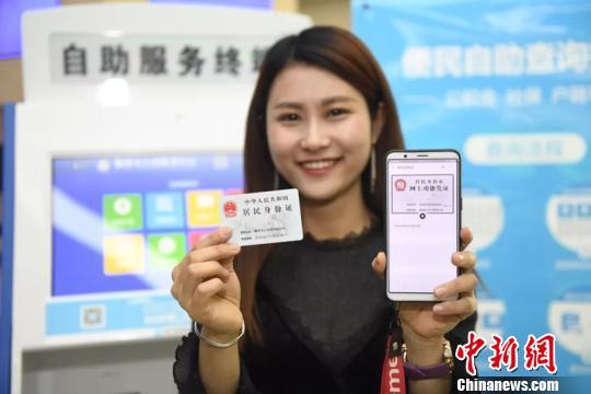 中国首批身份证网上功能凭证今日启用 多城市启动试点