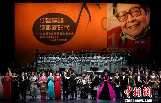 54位老中青三代歌唱家共登台纪念中国声乐泰斗沈湘