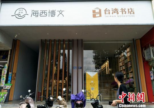 """探访漳州首家""""台湾书店"""":阅读可以彼此更加了解"""