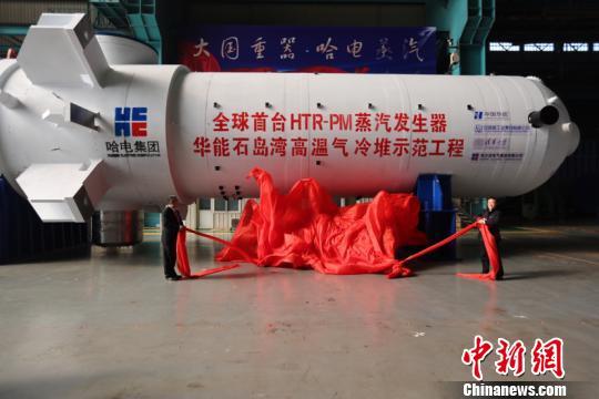 全球首台球床模块式高温气冷堆蒸汽发生器揭幕(哈电集团供图)