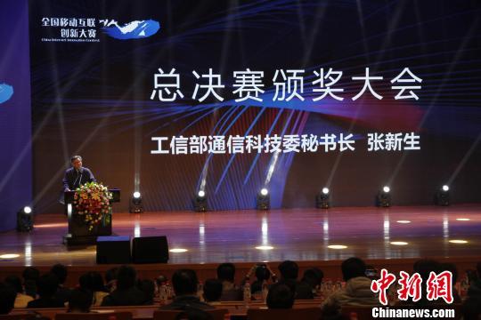 """中国工业和信息化部通信科学技术委员会秘书长张新生认为,当今社会正从""""信息社会""""向""""智慧社会""""迈进。 孙宏瑗 摄"""