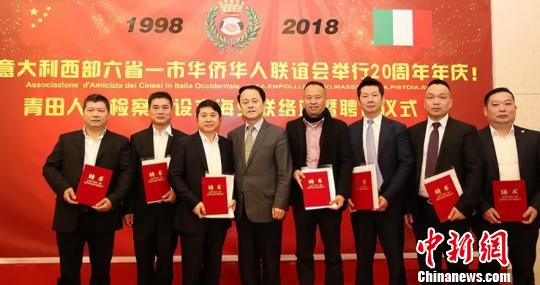 浙江青田检察院在意大利设立6家海外联络分站