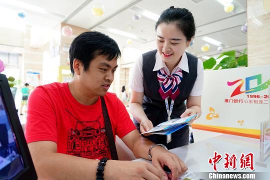 台湾同胞到厦门银行办理业务。供图