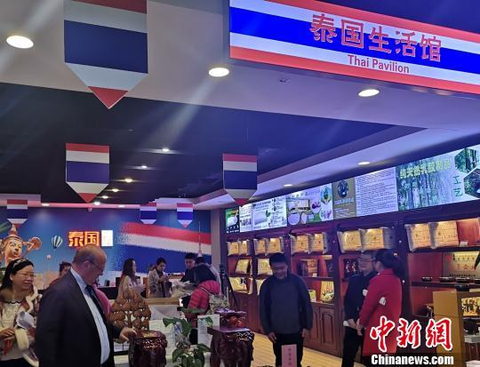 图为泰国生活馆。刘贤 摄