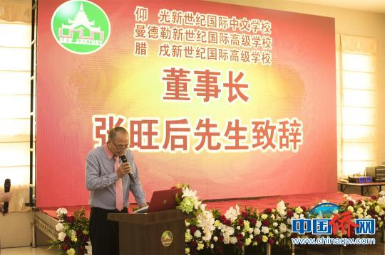 缅甸新?#20848;?#20208;光中文学校开学 满足当地新型华教需求