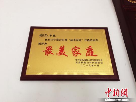 """杨瑞伦家获得""""最美家庭""""荣誉。"""