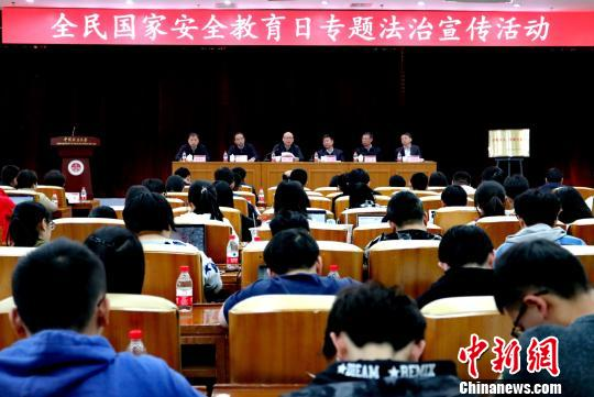 2019年4月14日,司法部、全国普法办在中国政法大学昌平校区举行国家安全专题法治宣传活动。 李光印 摄