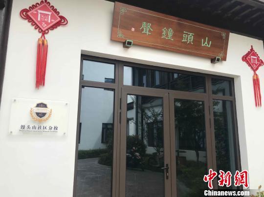 杭州市上城區公民警校饅頭山社區分校。(資料圖) 張斌 攝