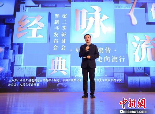 北京师范大学文学院教授康震 主办方供图 摄