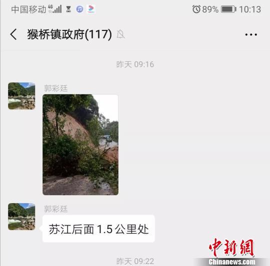 图为郭彩廷在猴桥党政工作群发布的消息 腾冲市政府新闻办供图 摄