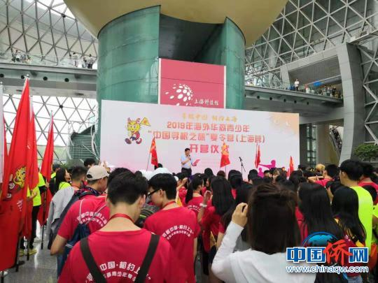 """中国侨网2019""""中国寻根之旅""""海外华裔青少年夏令营(上海营)开营。 供图 摄"""