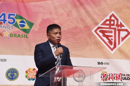 巴西华人华侨举行庆祝第二届中国移民日暨慈善捐赠活动