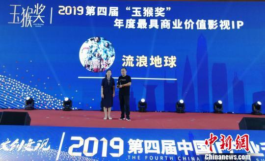 """中国原创IP""""玉猴奖""""揭晓《流浪地球》获特别奖"""