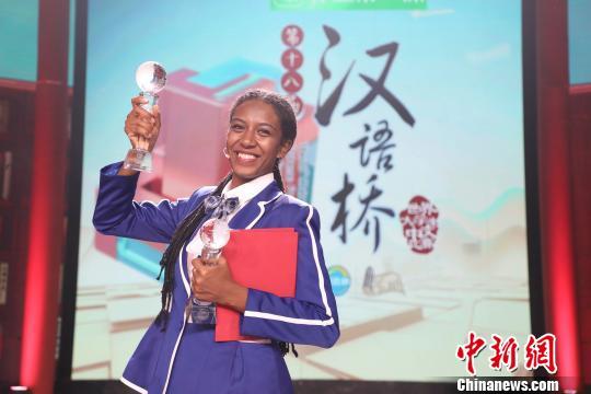 """骰宝游戏平台非洲姑娘诗雨夺第十八届""""汉语桥""""全球总冠军。节目组供图"""