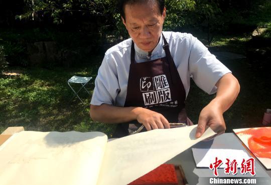 图为扬州雕版大师现场演示雕版传统工艺?!〈藜衙?摄