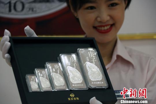 北京首发二〇二〇庚子鼠年贺岁银条