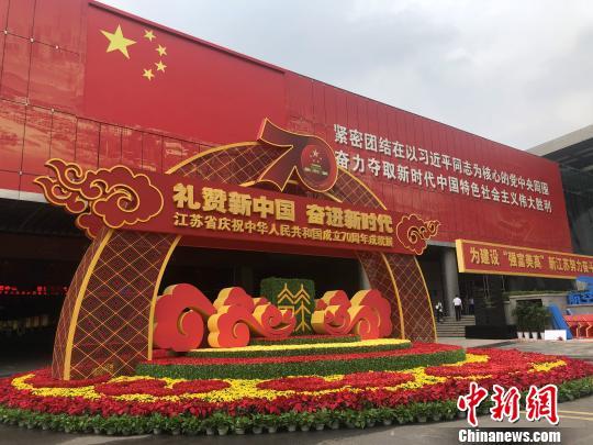 江苏庆祝新中国成立70周年成就展开展。 徐珊珊 摄