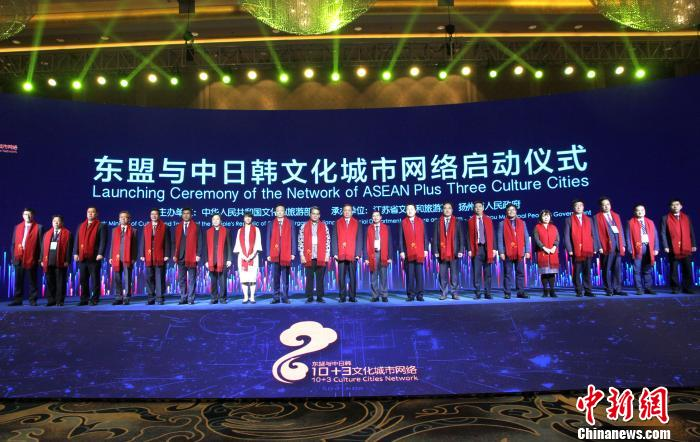 东盟与中日韩文化城市网络启动仪式在江苏扬州举行