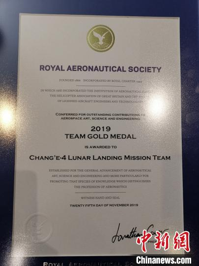 嫦娥四号团队获得英国皇家航空学会2019年度团队金奖 张哲 摄