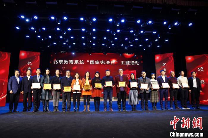 """12月4日,2019年北京教育系统""""国家宪法日""""主题活动在京举行。 丁柏明 摄"""