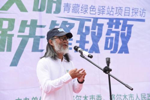 """青藏绿色驿站项目负责人""""环保先锋""""杨欣发表讲话"""