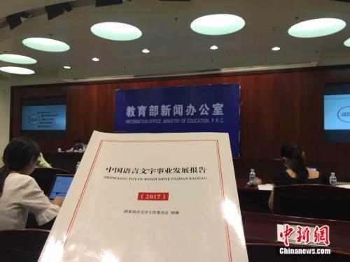 7月18日,教育部和国家语委在北京发布的《中国语言文字事业发展报告(2017)》。中新网记者 阚枫 摄