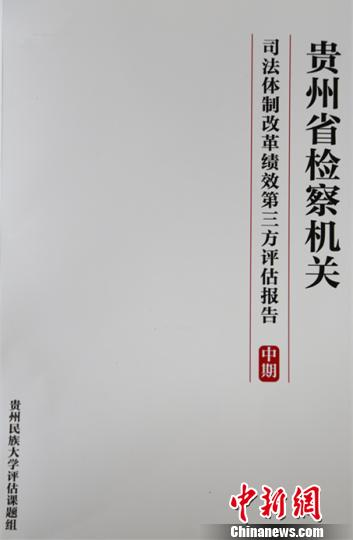 Third-party evaluation report on the performance of the judicial system reform of Guizhou procuratorial organs released