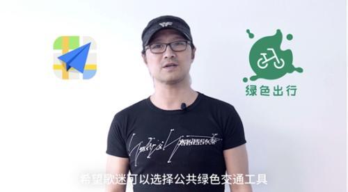 51高德地图携手汪峰发布演唱会绿色出行解决方案