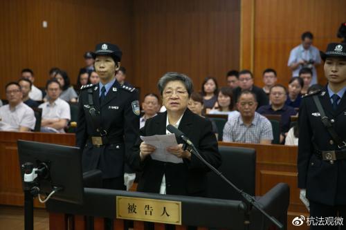 百名红通1号杨秀珠贪污受贿案一审开庭 认罪悔罪