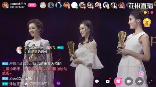 花椒全程直击2017星耀360  游戏直播拓宽泛娱乐版图