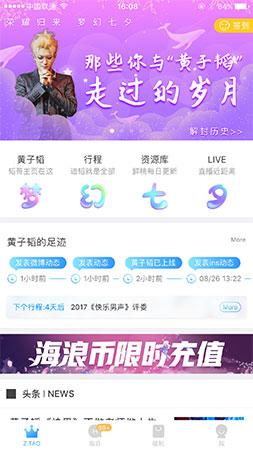 全新2.0黄子韬APP首页