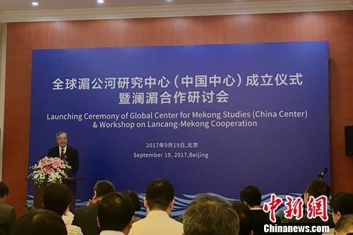 9月19日,全球湄公河研究中心(中国中心)成立仪式暨澜湄合作学术研讨会在北京举行。汤琪 摄