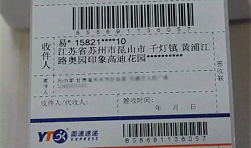 图为圆通的一张快递单,收件人的姓名、手机号、地址被部分隐藏。来源:圆通方面供图