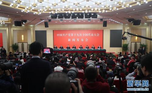 10月26日上午10:00,中国共产党第十九次全国代表大会新闻发言人在梅地亚宾馆二层新闻发布厅召开专题新闻发布会,请有关方面负责人解读十九大报告,并回答记者关心的问题。图为新闻发布会现场。新华网 王翰林 摄 图片来源:新华网