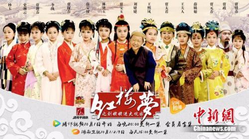 《小戏骨:红楼梦之刘姥姥进大观园》海报