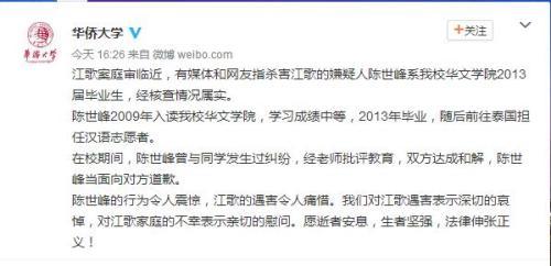 来源:华侨大学官方微博