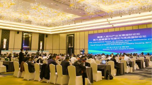 图:健康人居与产业发展国际论坛暨第九届健康住宅理论与实践国际论坛在杭州召开。