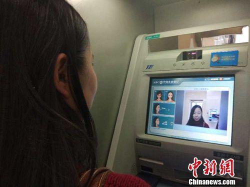 """民众体验ATM机""""刷脸取款""""功能。 <a target='_blank' href='http://www.chinanews.com/' >中新网</a> 李金磊 摄"""