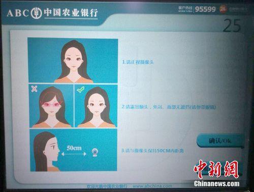 """银行ATM机上的""""刷脸取款""""提示。 <a target='_blank' href='http://www.chinanews.com/' >中新网</a> 李金磊 摄"""