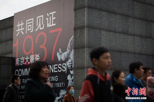 """11月19日,民众在侵华日军南京大屠杀遇难同胞纪念馆内参观。据该馆通报,因场馆筹备重要活动及设备维修需要,定于11月20日至12月13日期间闭馆。闭馆范围包括""""三个必胜""""展厅在内的整个场馆。12月14日起,纪念馆将正常对外开放。 中新社记者 泱波 摄"""