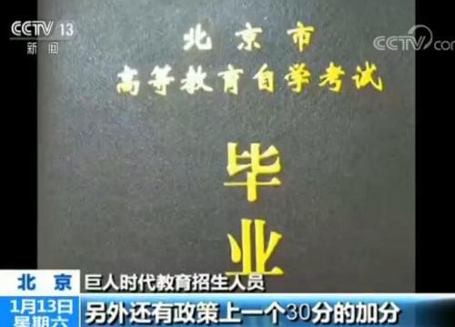 """""""免考拿本科"""":假宣传真敛财 网上违法广告藏陷阱ushijima ii niku"""