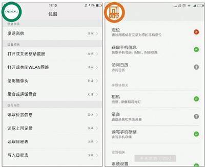 在OPPO(左图)、小米(右图)手机应用商店首次下载打开优酷时开启的权限。图片来源:新京报