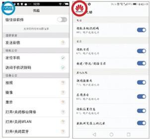 在vivo(左图)、华为(右图)手机应用商店首次下载打开优酷时开启的权限。图片来源:新京报